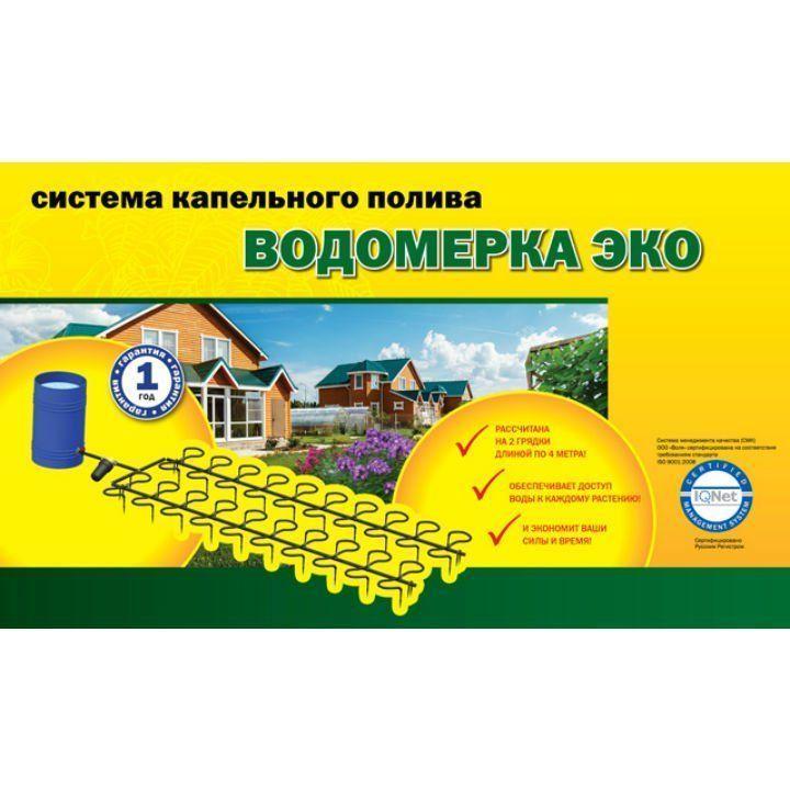 "Система полива ""Водомерка-ЭКО"" 4м"